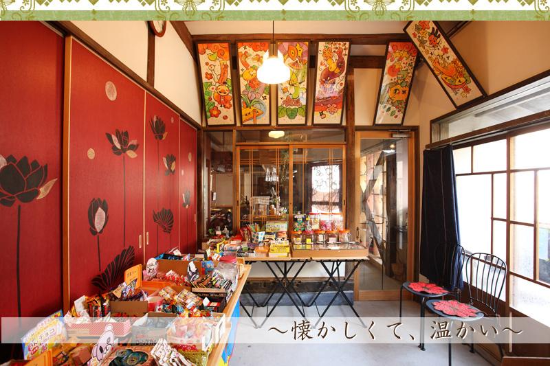 遊楽昭和の広場