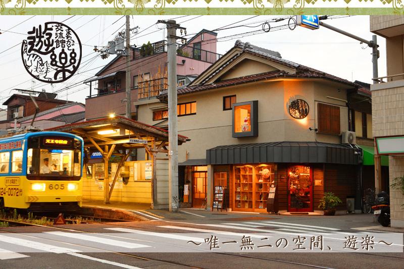 帝塚山遊楽の外観